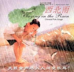 北京天使合唱团儿歌集图片