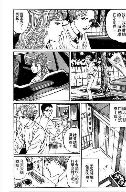 此主题相关图片如下:-伊藤润二恐怖漫画精品 凄美的父爱图片