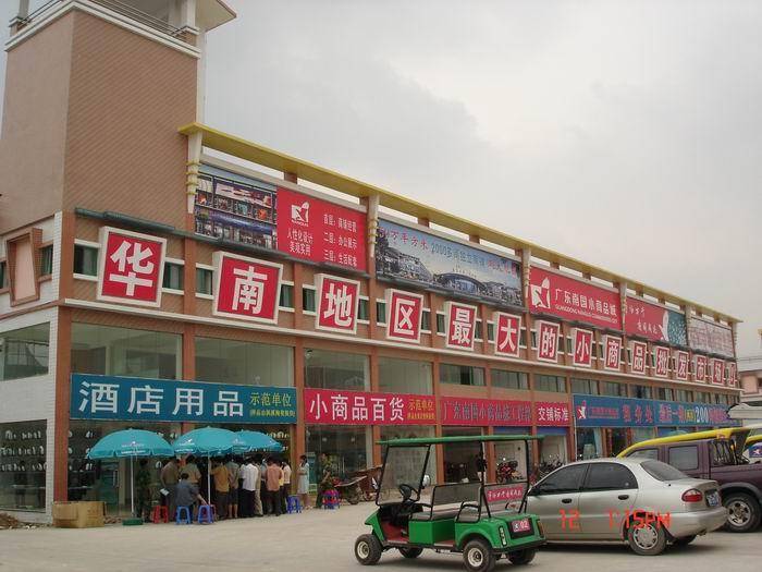 广东南国小商品城图片