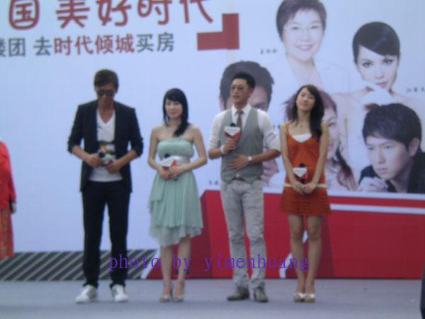 816佛山时代倾城楼盘五位香港明星的宣传活动