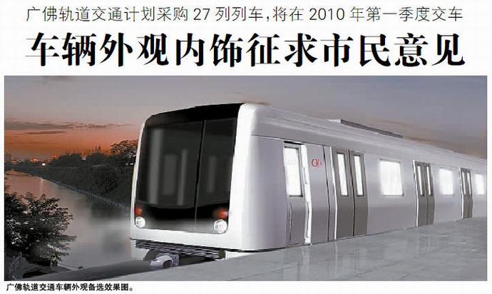 广佛地铁首通段完成1/3,列车设计初步方案公布,开通票价不超18元