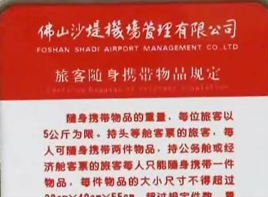 佛山机场至北京南苑机场飞机的航班号为kn2267/68.