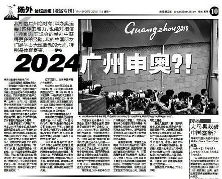 广州有意启动2024奥运申办程序