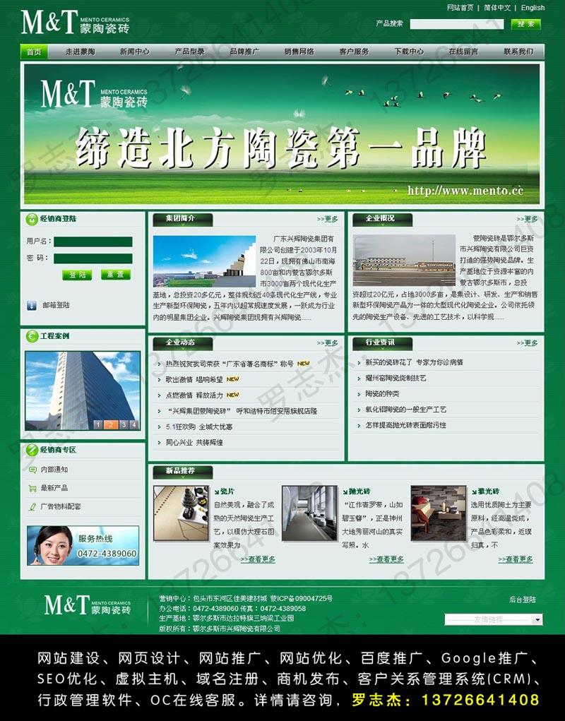 佛山推荐企业 网站建设 企业建站 网页设计服务 网络公司 做网站