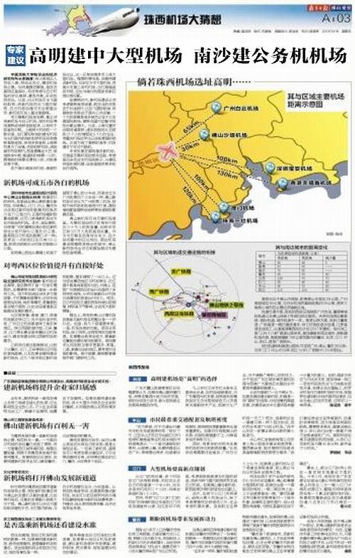珠西机场 佛山高明机场 大猜想 佛山启动新机场选址前期研究 赴京与相图片